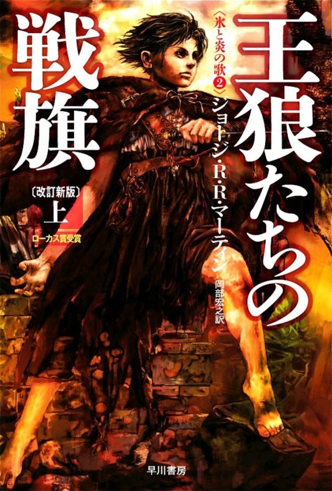 Game of Thrones Japanese edition covers 10