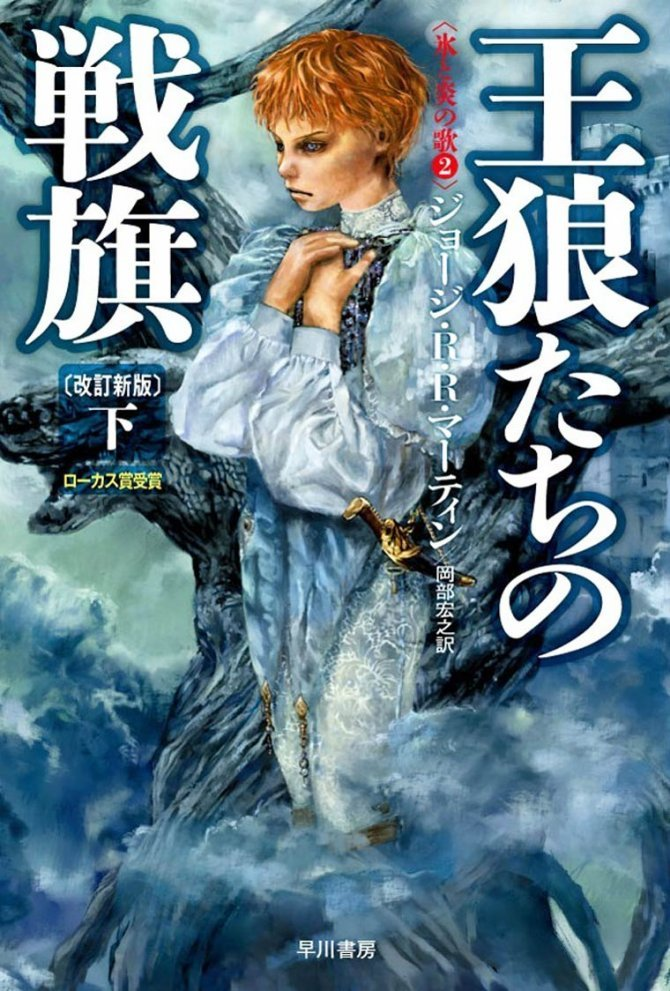 Game of Thrones Japanese edition covers 11