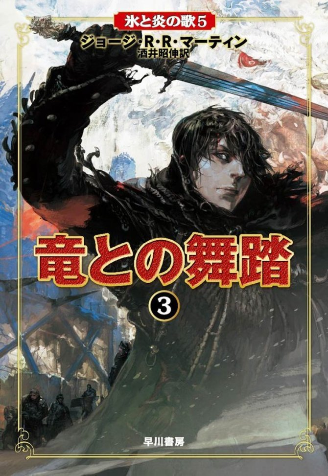 Game of Thrones Japanese edition covers 12