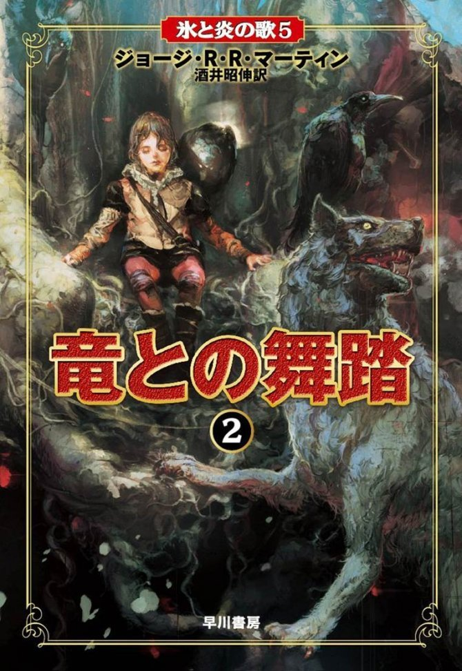 Game of Thrones Japanese edition covers 13