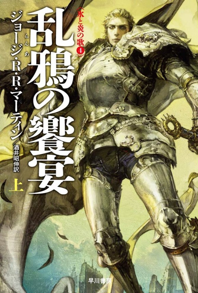 Game of Thrones Japanese edition covers 15