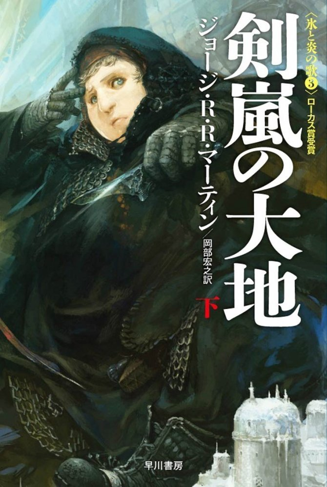 Game of Thrones Japanese edition covers 16