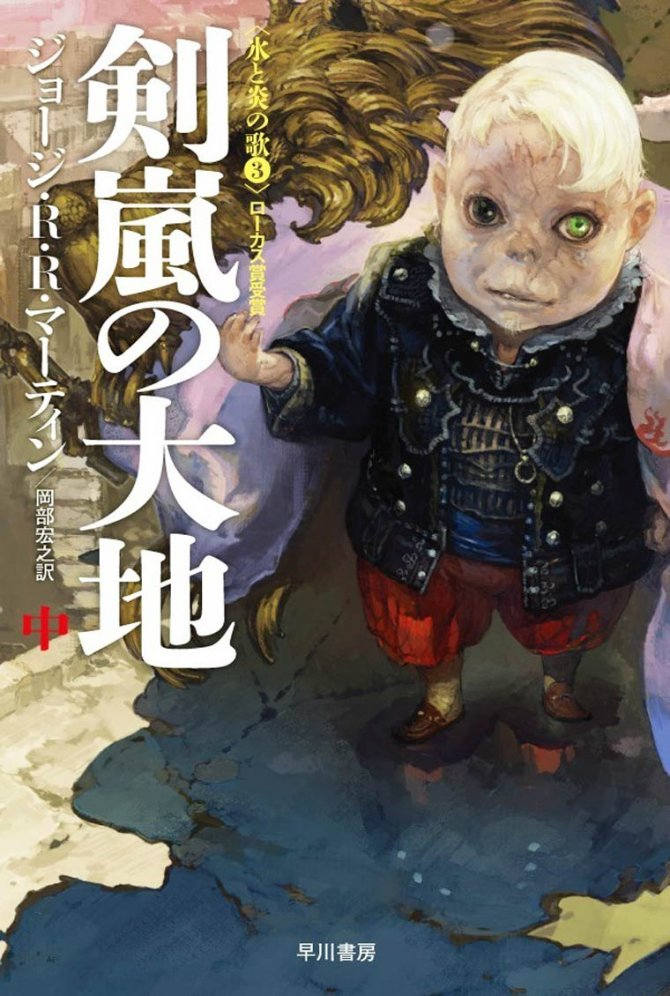 Game of Thrones Japanese edition covers 17