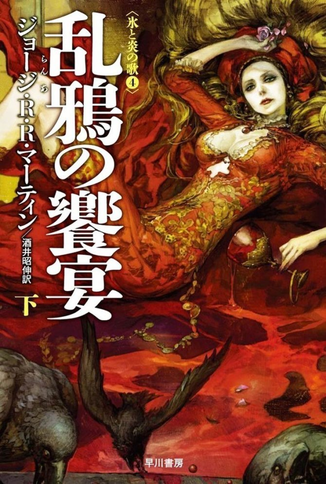 Game of Thrones Japanese edition covers 2