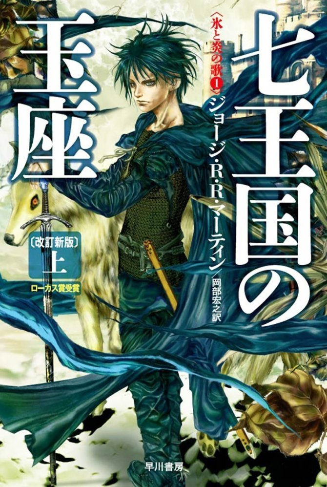 Game of Thrones Japanese edition covers 9