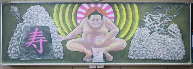 Kokuban Art japon 13