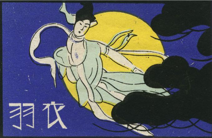 Le scatole dei fiammiferi giapponesi del 1920