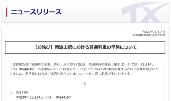 Il comunicato ufficiale di scuse della compagnia giapponese